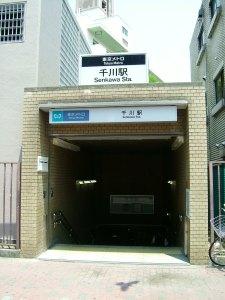 TokyoMetro-Y07-Senkawa-station-2-entrance